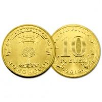 РФ 10 рублей 2015 год. ГВС. Ломоносов