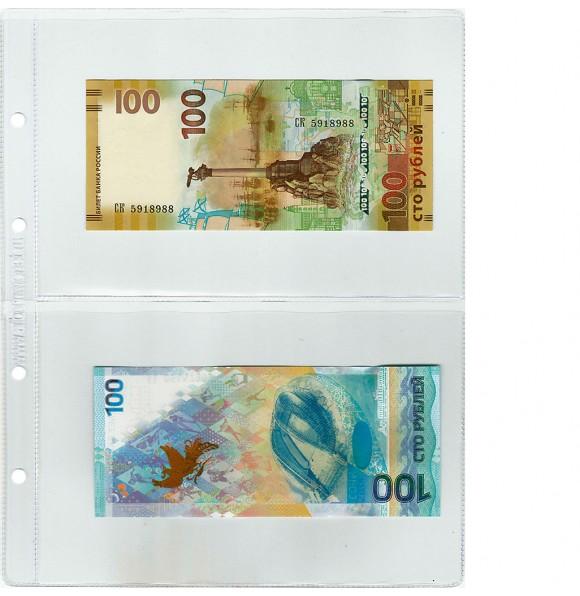 "Лист для хранения бон (банкнот) на 2 ячейки. Стандарт ""OPTIMA"". 10 штук."