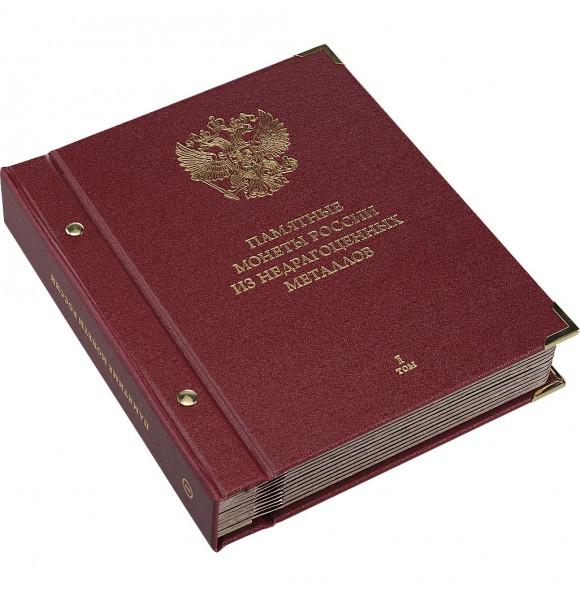 Памятные монеты России из недрагоценных  металлов.  Серия Коллекционер. Том 1