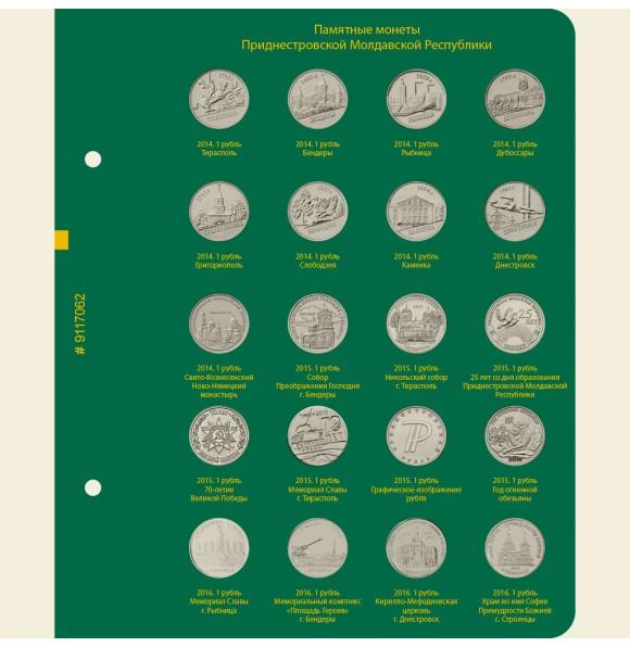 Набор монет Приднестровской Молдавской Республики. 55 штук. UNC