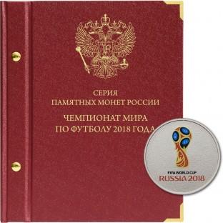Серия памятных монет России «Чемпионат мира по футболу в России»