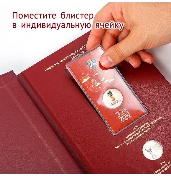 Альбом для серии монет «Чемпионат мира по футболу в России»