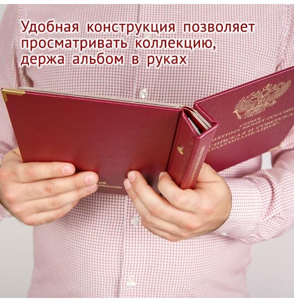 Альбом для серии монет «Российская и советская мультипликация»