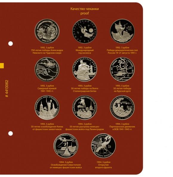 Альбом для медно-никелевых юбилейных монет России 1992–1995. (Молодая Россия). Серия professional