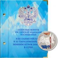 Цветной альбом для серии монет России «Зимние олимпийские игры 2014 года в Сочи» в футляре