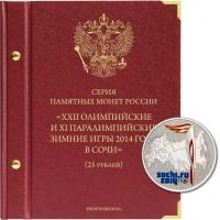 Альбом для монет серии Зимние олимпийские игры 2014 года в Сочи. Серия professional