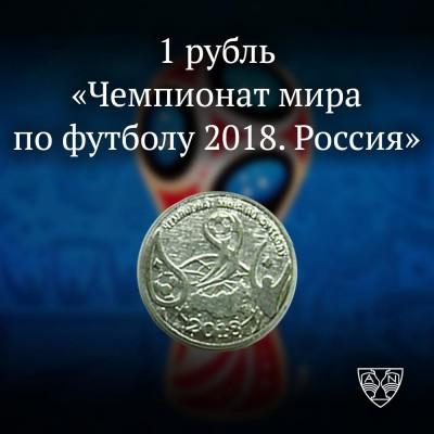 1 Рубль ПМР - ЧМ по футболу 2018 в России.
