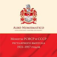 Брошюра «Монеты РСФСР и СССР регулярного выпуска 1921-1957 годов»