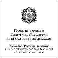 Брошюра «Памятные монеты Республики Казахстан из недрагоценных металлов»