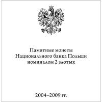 Брошюра «Памятные монеты Национального банка Польши номиналом 2 злотых. 2004-2009гг.»