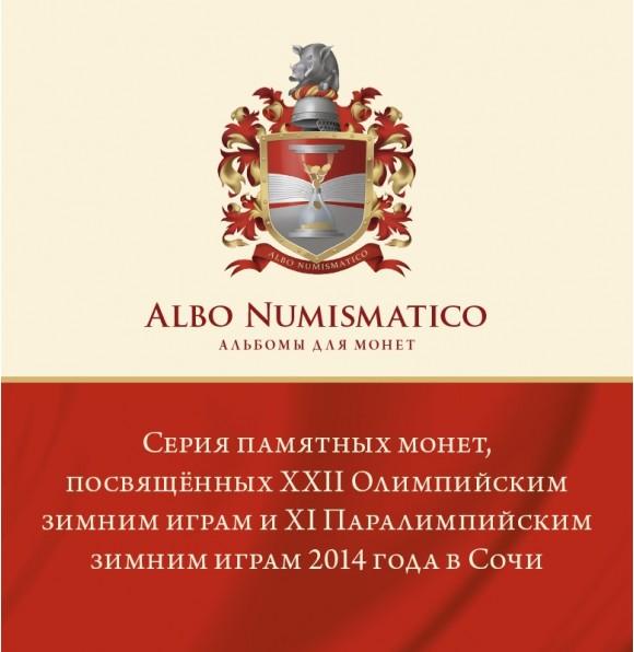 Брошюра «Серия памятных монет, посвящённых XXII Олимпийским зимним играм и XI Паралимпийским зимним играм 2014 года в Сочи»