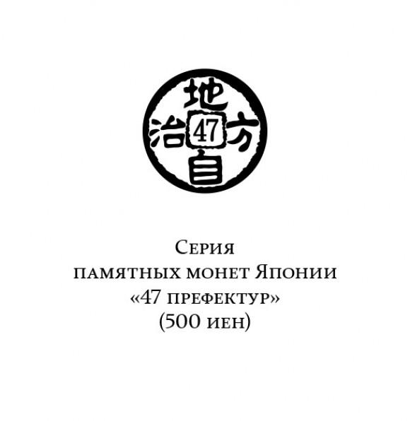 """Брошюра «Серии памятных монет Японии """"47 префектур""""»"""