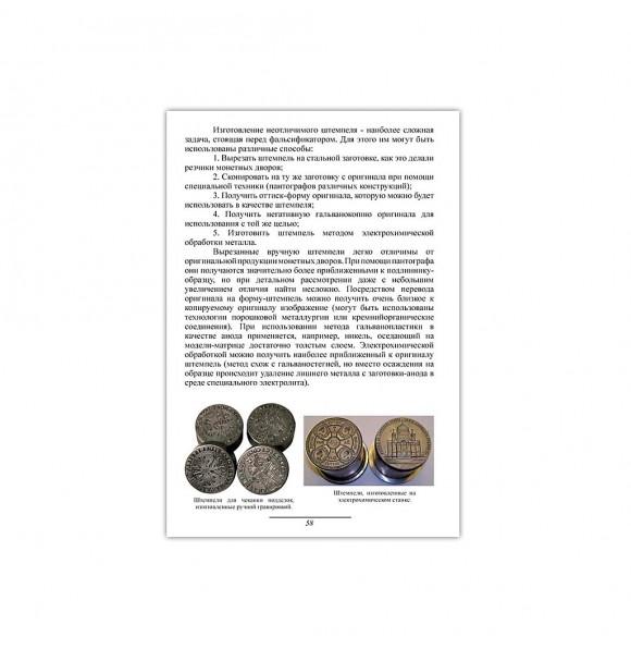 Подделки российских монет. В.Е. Семенов.
