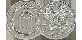 Казахстан (2)