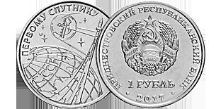 Приднестровье (1)