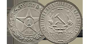 РСФСР (2)