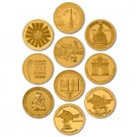 РФ 10 рублей 2010–2014 гг. Латунные десятки. Все монеты кроме серии «ГВС». Комплект из 10 монет