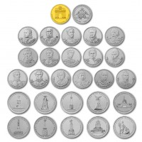 Набор монет «200 лет победы России в Отечественной войне 1812 года». 28 штук. UNC