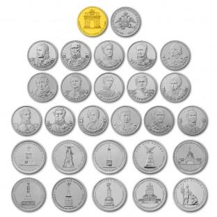"""Набор монет """"200 лет победы России в Отечественной войне 1812 года"""". 28 штук. UNC"""
