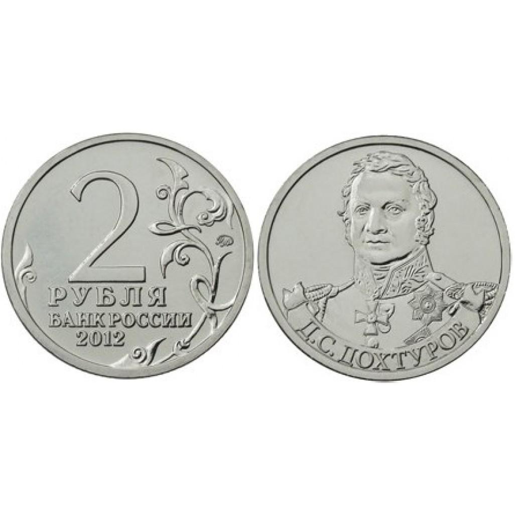 альбом для двухрублевых монет