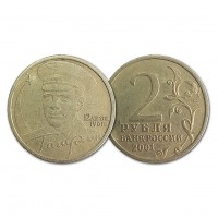 РФ 2 рубля 2001 год. Гагарин. СПМД. Из обращения