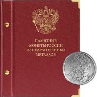 Крышка для альбома «Памятные монеты России из недрагоценных металлов»